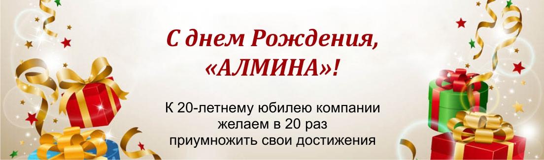 ДР_Алмина
