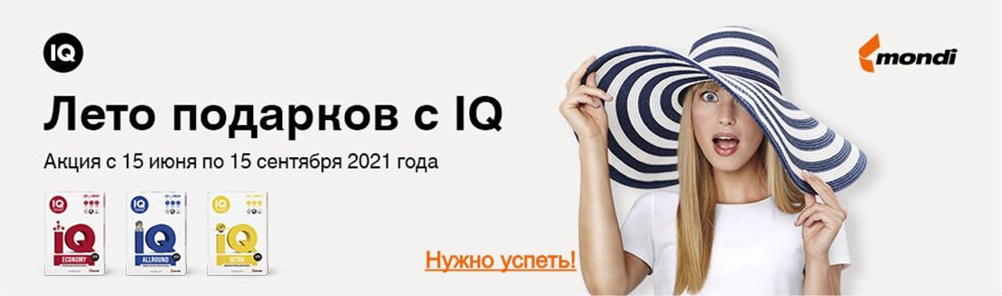 IQ_акция - июль 21