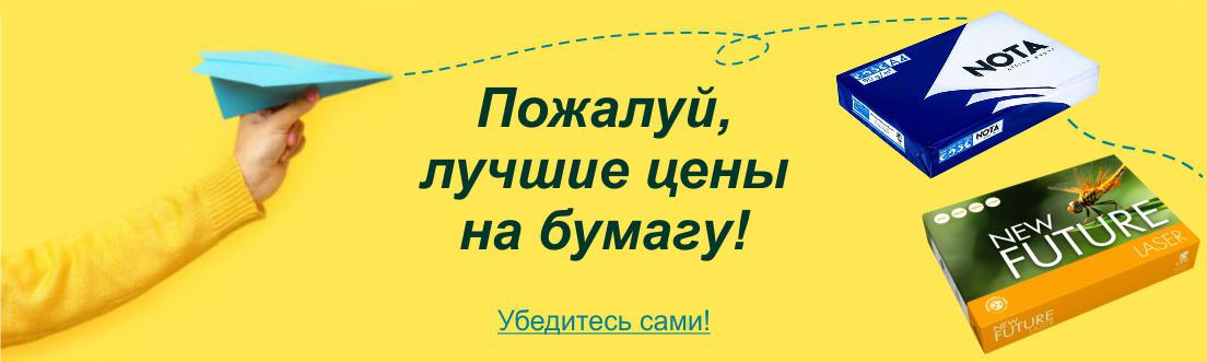 Бумага_цены_Нота_июнь-21